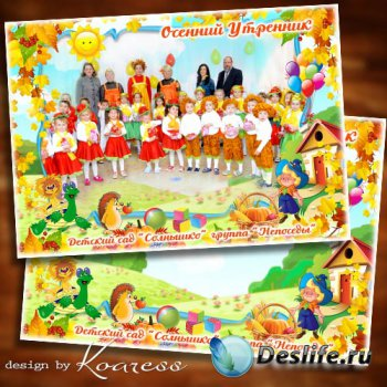 Осенняя рамка для детей в детском саду - Осень в гости к нам пришла