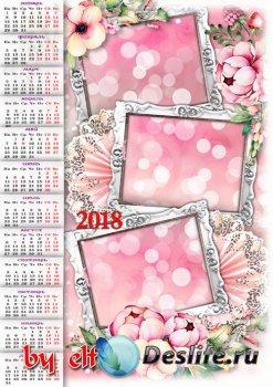 Календарь-фоторамка 2018 на три фото - Счастья вашему дому