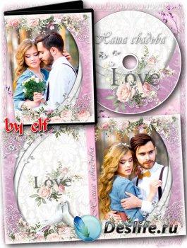 Обложка и задувка для свадебного диска dvd - Любви, добра вам понимания
