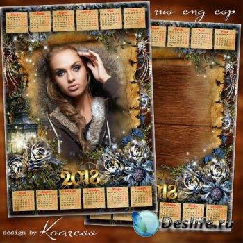 Календарь с рамкой для фотошопа на 2018 год - Романтический вечер