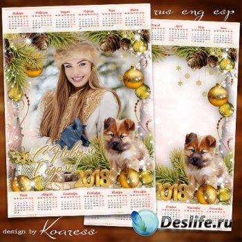Календарь-рамка на 2018 год для фотошопа - Озорной хозяин года