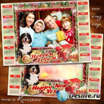 Календарь-рамка на 2018 год для фотошопа - Пусть Собака в этот год дом неде ...