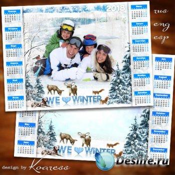 Семейный календарь на 2018 год - Мы любим зиму