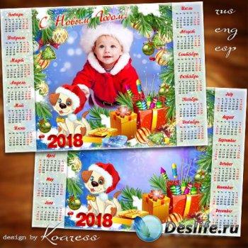 Семейный, детский календарь на 2018 год - Скоро праздник самый яркий
