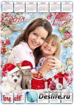 Календарь-рамка 2018 с символом года - Новогоднее настроение