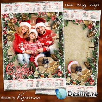 Семейный, детский календарь на 2018 год - Пусть в доме вашем будет достаток ...