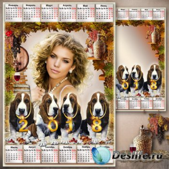 Осенний календарь с рамкой для фото на 2018 год - Верные друзья