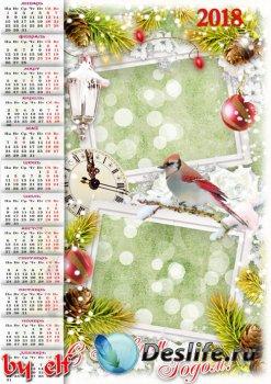 Календарь-фоторамка 2018 на два фото - Когда часы 12 бьют, сбываются мечты