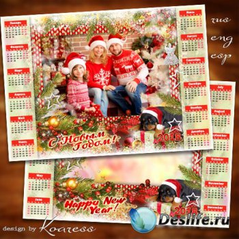Семейный календарь на 2018 год - Пусть для каждого счастливым будет этот но ...