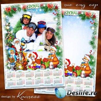 Детский календарь на 2018 год - Новогодние подарки принесет нам Дед Мороз