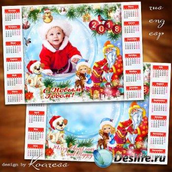 Детский календарь-рамка на 2018 год - Новый год веселый праздник, ждет его  ...