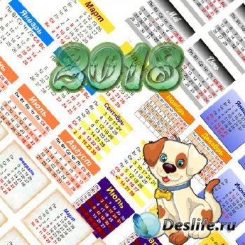 Календарные сетки - 2018 - год собаки