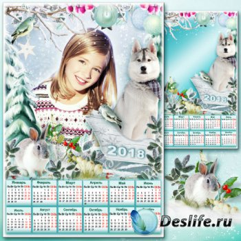 Календарь с рамкой для фото на 2018 год - Чародейкою Зимою околдован лес ст ...