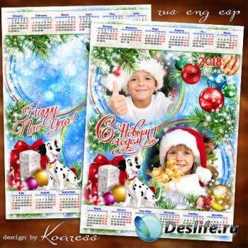 Детский календарь-рамка на 2018 год - Пусть в этот праздник счастьем светят ...