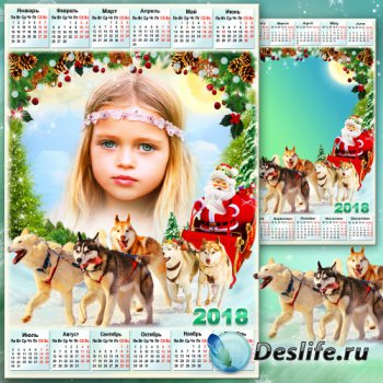 Календарь с рамкой для фото на 2018 год - Дед Мороз с подарками к нам уже с ...