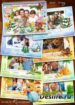 Шаблон перекидного календаря на 12 месяцев на 2018 год - Времена года