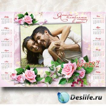 Романтичный календарь на 2018 год – Любовь на веки