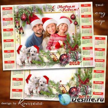 Семейный календарь на 2018 год - Пусть приходит Новый Год со сказкой и наде ...