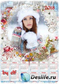 Календарь на 2018 год - Читает сказки Зимушка-зима...из уст слетают белокры ...