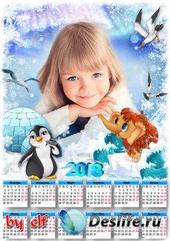 Детский календарь на 2018 год с мамонтенком