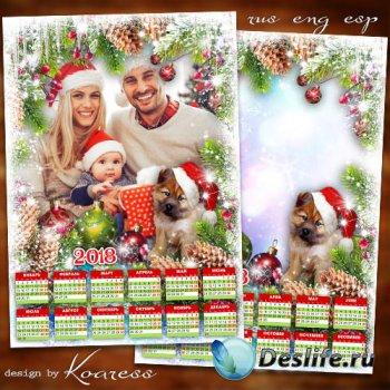 Семейный календарь на 2018 год - Скоро праздник новогодний, скоро сказка в  ...