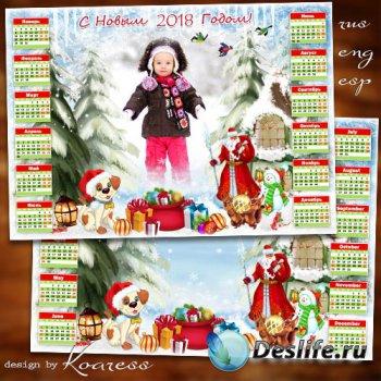 Календарь-рамка для фото на 2018 год - По лесу Дед Мороз идет, в мешке пода ...