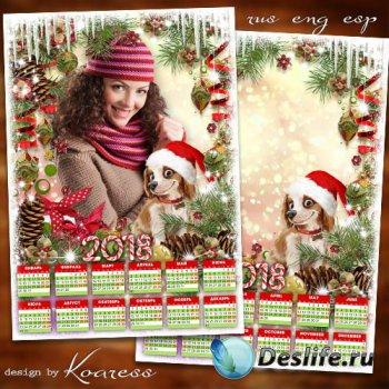 Календарь-фоторамка на 2018 год для фотошопа - Доброй сказкой Новый Год сту ...