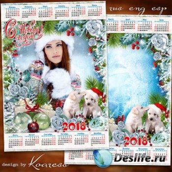 Календарь-фоторамка на 2018 год - Пусть будет этот год прекрасным