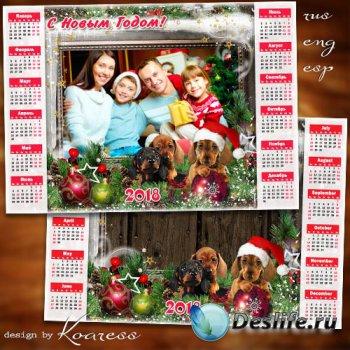Новогодний календарь-рамка на 2018 год для фотошопа - Нет семьи дружней, че ...