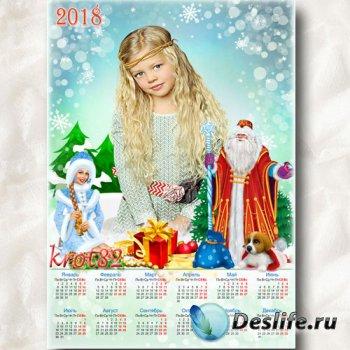 Календарь на 2018 год с Дедом Морозом и Снегурочкой – Наступает Новый год