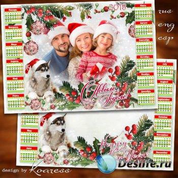 Новогодний календарь-рамка на 2018 год для фотошопа - Надежный сторож, верн ...
