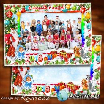 Детская новогодняя фоторамка для фото группы в детском саду - Нам румяный Д ...