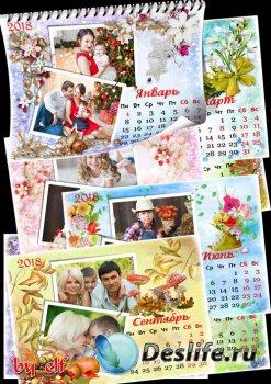 Настенный перекидной календарь 2018 на 12 месяцев с рамками для фото - Четы ...