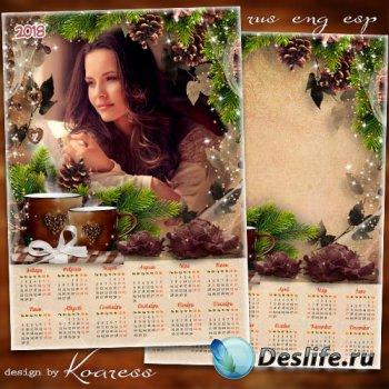 Романтический календарь с рамкой для фото на 2018 год - Зимний вечер, чашка ...