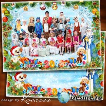 Новогодняя фоторамка для фото группы детей в детском саду - Ярко елочка сия ...