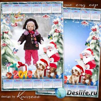 Детский календарь-фоторамка на 2018 год для фотошопа - Дед Мороз подарки пр ...