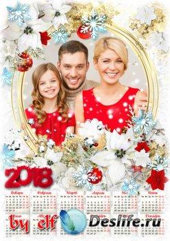 Календарь-фоторамка на 2018 год - Сказка новогодняя постучалась в дом
