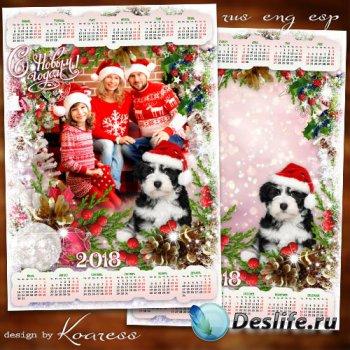 Календарь-рамка для фото на 2018 год с Собакой - Я буду охранять ваш дом, ч ...