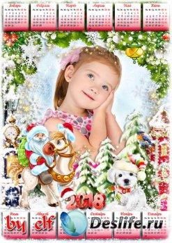 Новогодний календарь на 2018 год - Добрый дедушка Мороз мне щенка в мешке п ...
