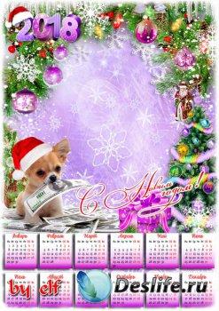 Новогодний календарь на 2018 год - Поздравляем с Новым годом, чтобы был он  ...