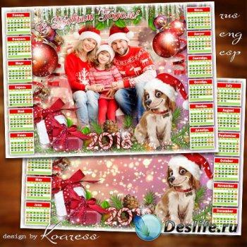 Праздничный календарь с рамкой на 2018 год с Собакой - Пусть все мечты сбыв ...