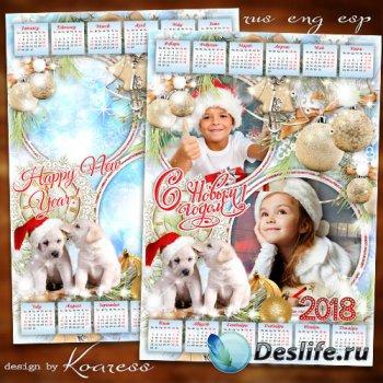 Праздничный календарь-рамка для фото на 2018 год с Собакой - Любимый праздн ...