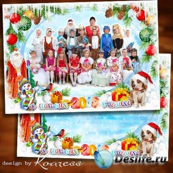 Детская новогодняя рамка для фото группы в детском саду - Все девчонки и ма ...