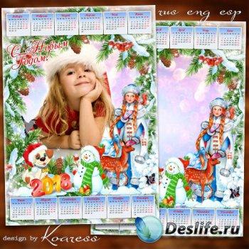 Детский календарь-рамка на 2018 год для фотошопа - Вся в снежинках, в белой ...