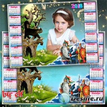 Календарь-рамка на 2018 год - У Лукоморья дуб зеленый