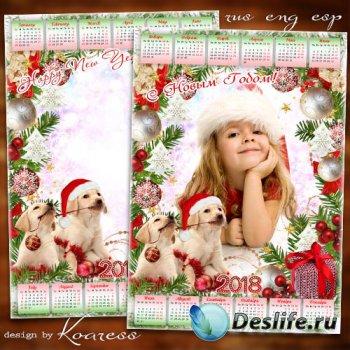 Праздничный календарь с рамкой на 2018 год с Собакой - Елочку украсить мне  ...