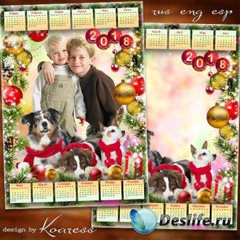 Праздничный календарь-рамка для фото на 2018 год с собаками - Лучшие друзья