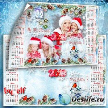 Календарь на 2018 год на 2 фото - Новый год веселый праздник