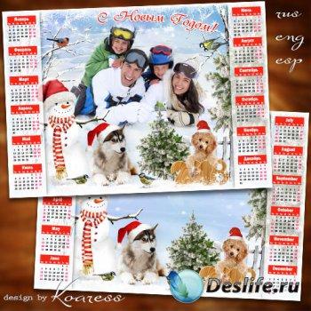 Календарь-рамка на 2018 год с символом года собаками - Мы снеговика слепили ...
