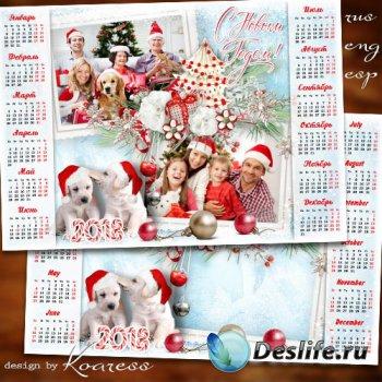 Календарь-фоторамка на 2018 год с символом года симпатичными собаками - В в ...